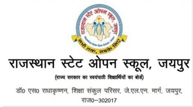 RSOS 12th Result 2019: राजस्थान ओपन स्कूल 12वीं के नतीजे जारी, education.rajasthan.gov.in/rsos पर करें चेक