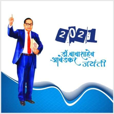 2021 Ambedkar Jayanti Wishes In Hindi