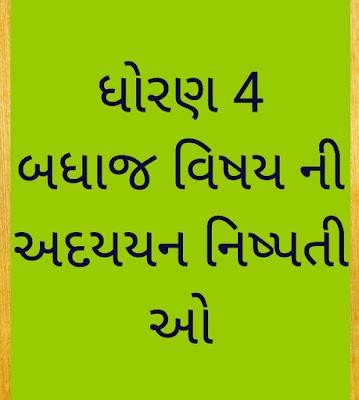 Std 4 Adhyayan Nispati  All Subjects PDF