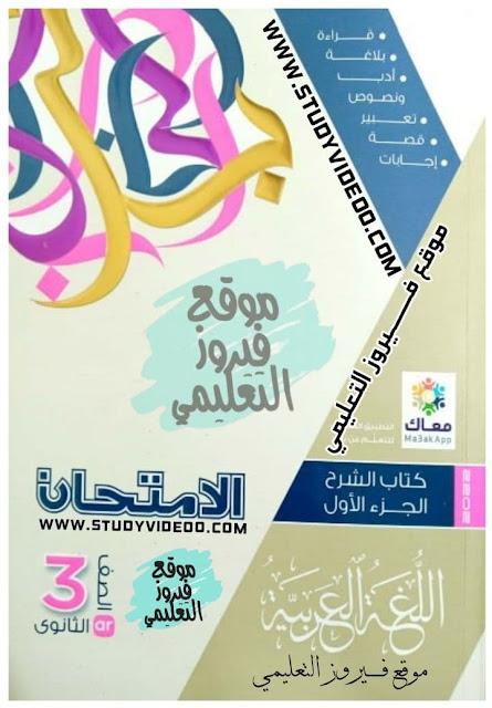تنزيل كتاب الامتحان لغه عربية تالته ثانوي الجزء الاول كامل2022