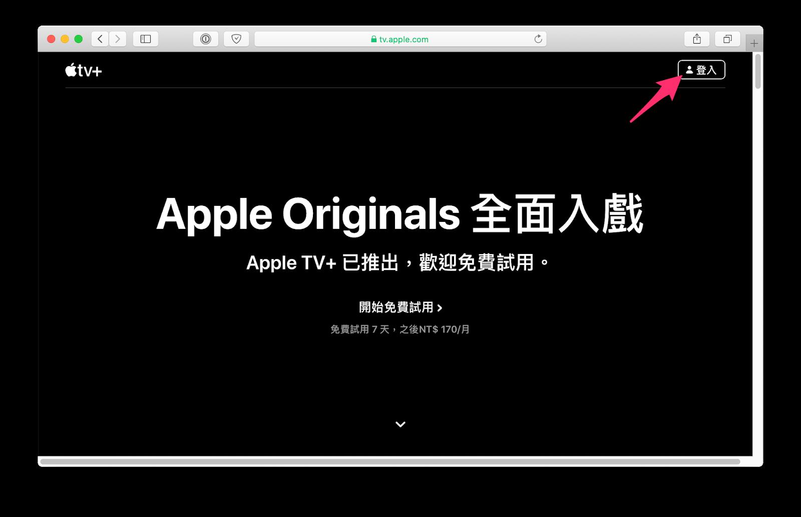 Apple TV+ 一年免費