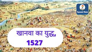 खानवा का युद्ध (1527) | gyaaniram.com