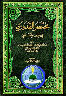 مختصر القدوری Mukhtasar al-Qudoori  Arabi