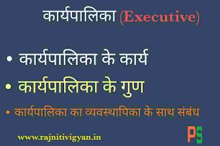 कार्यपालिका के कार्य, कार्यपालिका के गुण, कार्यपालिका का व्यवस्थापिका के साथ संबंध