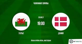 Уэльс – Дания где СМОТРЕТЬ ОНЛАЙН БЕСПЛАТНО 26 июня 2021 (ПРЯМАЯ ТРАНСЛЯЦИЯ) в 19:00 МСК.
