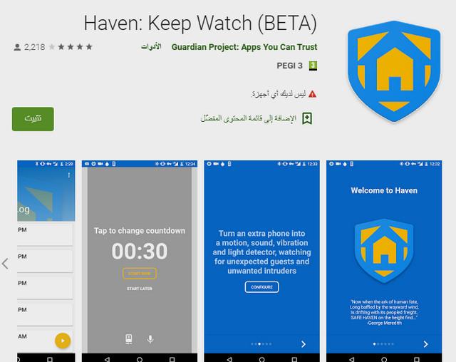 أفضل التطبيقات لتحويل هاتفك الذكي إلى كاميرا مراقبة أمنية مجاناً