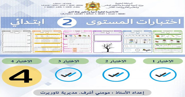 فروض المرحلة الرابعة للمستوى الثاني في حلة احترافية طبعة 2019