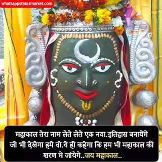 MahaShivratri images shayari in hindi