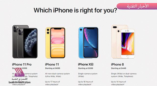 آبل-apple-هاتفها-الجديد-آيفون-11،iphone11-pro،iphonexr،iphonr8
