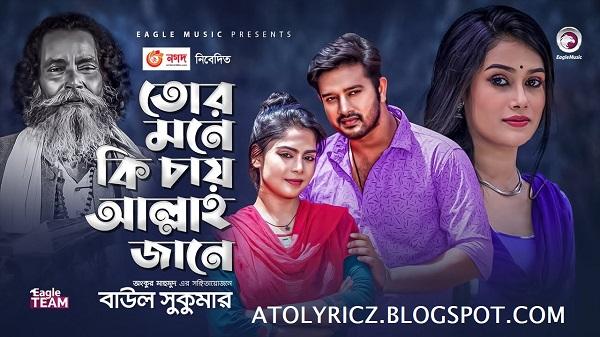 Baul Sukumar - Tor Mone Ki Chay Allah Jaane