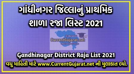 Download Gandhinagar  Raja List 2021 | Download Gandhinagar  District Primary School Raja List 2021-22