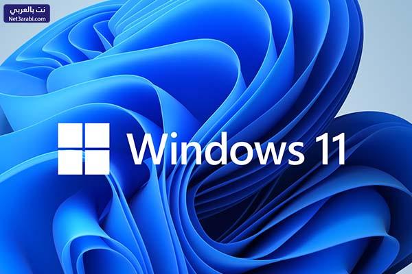 تحميل ويندوز 11 برابط مباشر من موقع مايكروسوفت مجانا