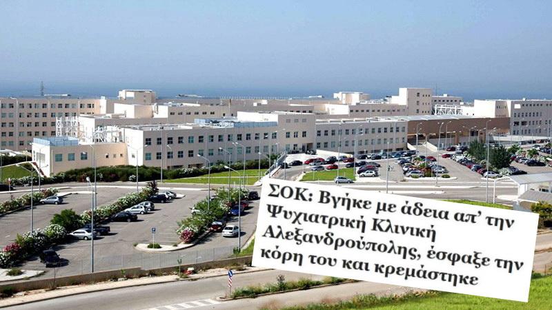 Όταν επώνυμοι τοπικοί δημοσιογράφοι συκοφαντούν το Νοσοκομείο Αλεξανδρούπολης