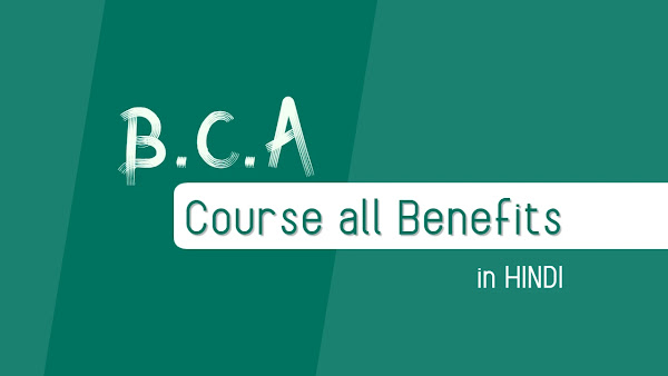 B.C.A Course के  Benefits | all Benefits of B.C.A Course - in HINDI