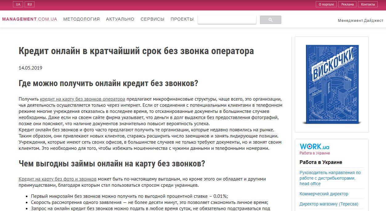 кредит без звонков украина