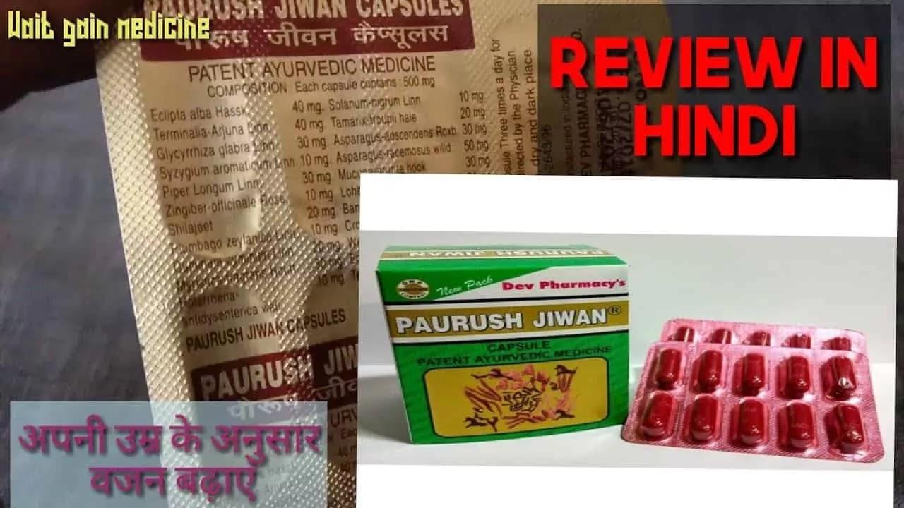 पौरुष जीवन कैप्सूल्स इन हिंदी जानकारी | PPAURUSH JIWAN CAPSULE HINDI JANKARI |