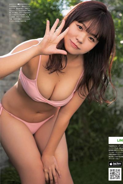 Hikari Yumeno 夢野ひかり, Weekly SPA! 2020.12.22 (週刊SPA! 2020年12月22日号)