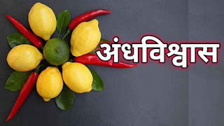 This image shows lemon and chilli of indian traditional and this image is used on essay on superstition in Marathi