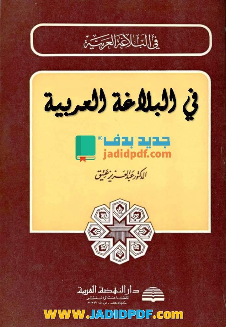 في البلاغة العربية pdf علم البيان علم البديع علم المعاني