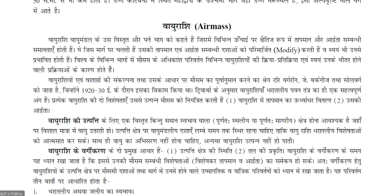 Geography Hindi UPSC