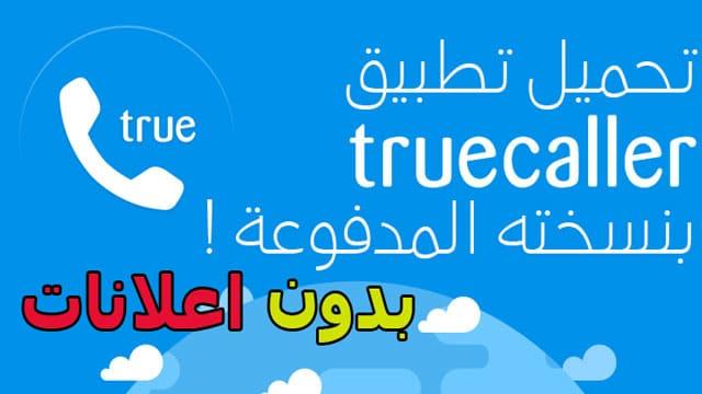 truecaller-premiumتروكولر  بدون اعلانات مجانا Truecaller adfree