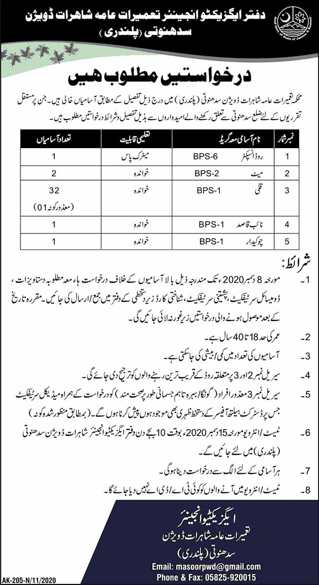 Jobs in Provincial Highway Division November 2020
