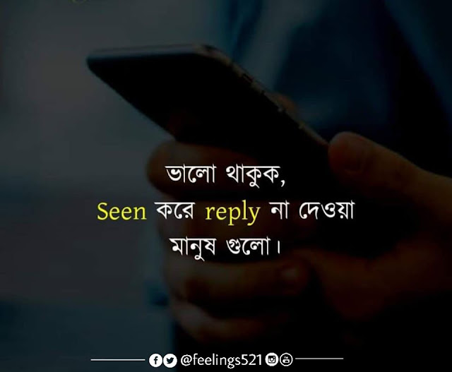 FB Status Bangla About LIFE - Bangla FB Status Collection (New 2020)