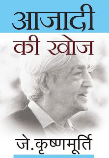 Aazadi-Ki-Khoj-By-J-Krishnamurthi-PDF-Book-In-Hindi