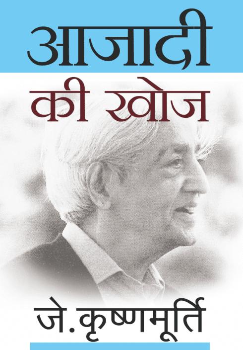 आज़ादी की खोज : जे कृष्णमूर्ति द्वारा मुफ़्त पीडीऍफ़ पुस्तक हिंदी में | Aazadi Ki Khoj By J Krishnamurthi PDF Book In Hindi