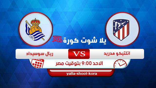 atletico-de-madrid-vs-real-sociedad
