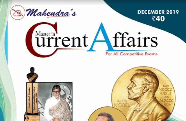 Download PDF December 2019 MICA by Mahendra's in English & Hindi