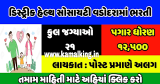 JOBS IN BARODA