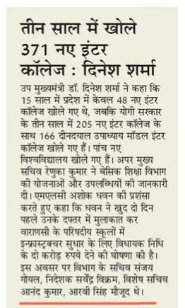 तीन साल में खोले जाएंगे 371 नए इंटर कॉलेज : दिनेश शर्मा।