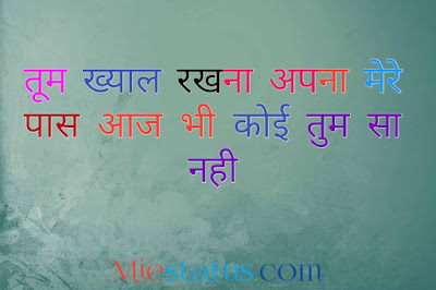 2 line shayari in love