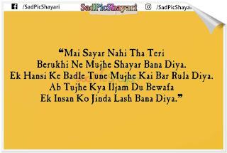 very sad shayari in roman english