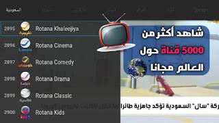 التطبيق الأروع تحميل تطبيق ZALINDO TV للاندرويد لمشاهدة أكثر من 5000 قناة حول العالم مجانا