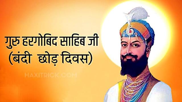 Bandi Chhor Diwas & Guru Hargobind Ji in Hindi