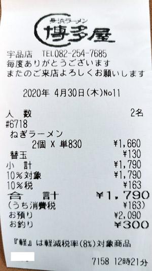 長浜ラーメン博多屋 宇品店 2020/4/30 飲食のレシート