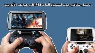 طريقة مجربة لتشغيل ألعاب ps3 على هواتف الأندرويد
