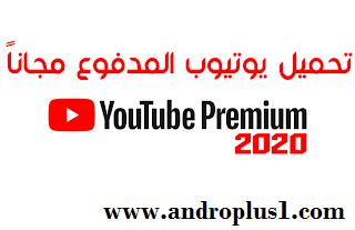 تحميل برنامج youtube premium