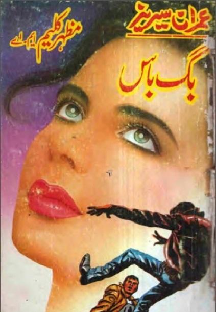 big-boss-imran-series-pdf-free-download