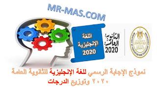 نموذج الإجابة الرسمي للغة الإنجليزية للثانوية العامة 2020 وتوزيع الدرجات