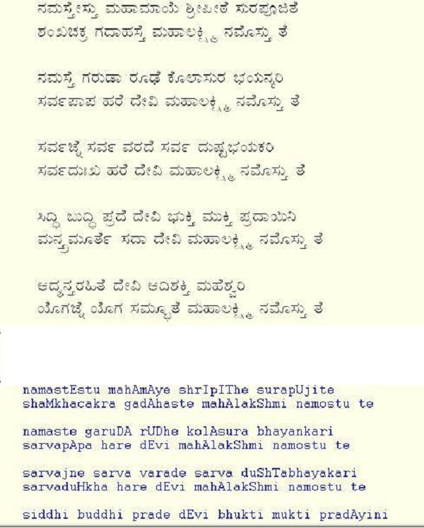 Lakshmi Stotram in Kannada: Shri Mahalakshmi Ashtakam