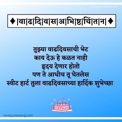 Birthday sms in marathi for girlfriend