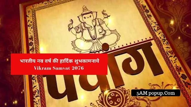 Vikram Samvat 2076   भारतीय नववर्ष की हार्दिक शुभकामनाये
