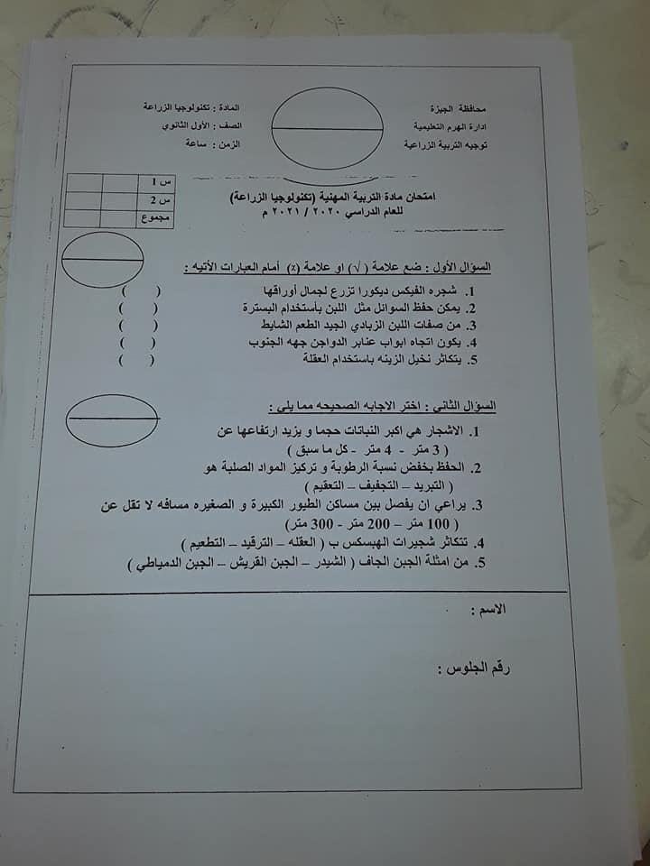 نماذج امتحانات المواد الغير مضافة للمجموع للصف الاول والثاني الثانوى 12