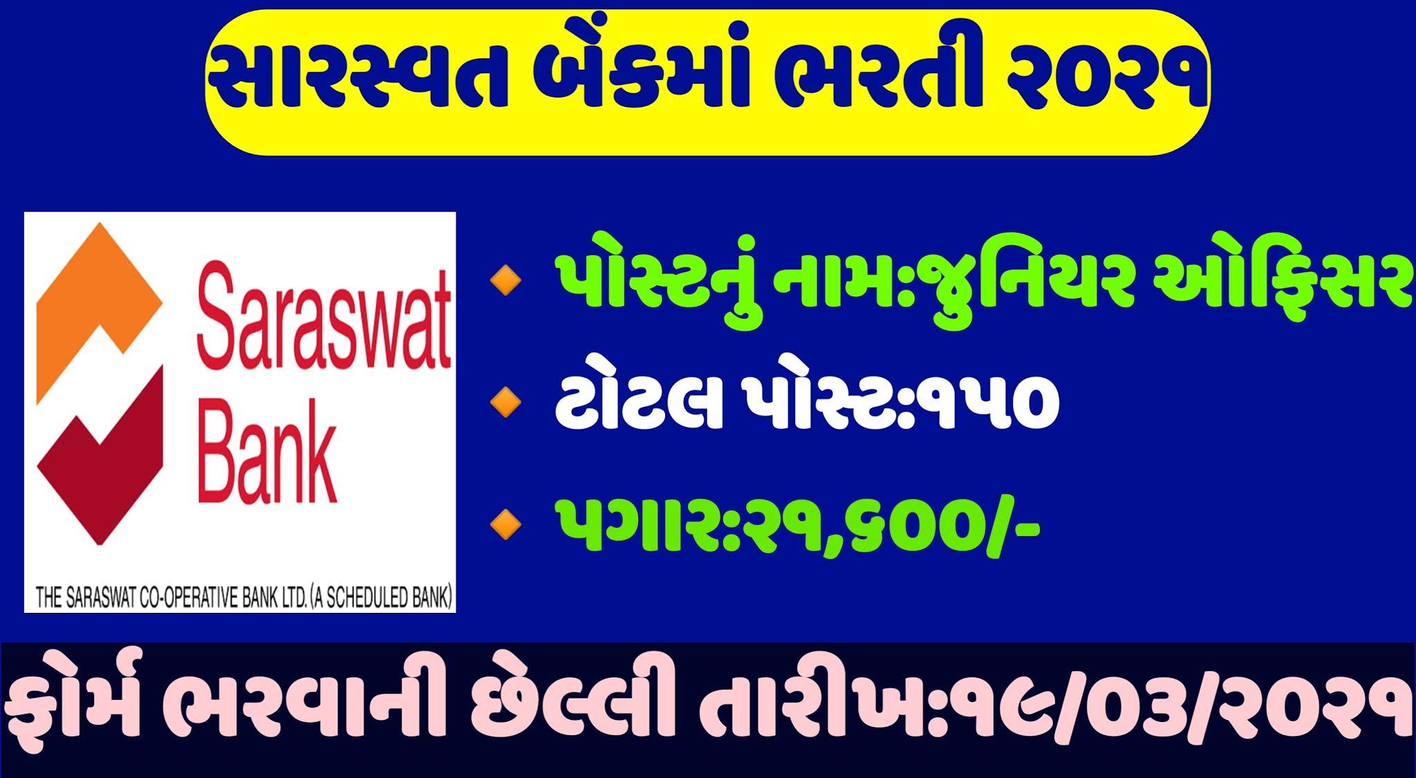Saraswat Bank Recruitment 2021: