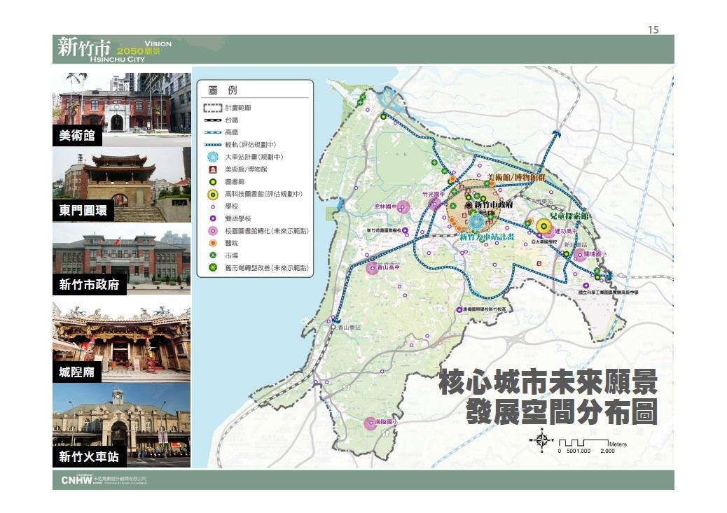 FORMOSARACE: 【新竹市】新竹市2050願景計畫推動平臺