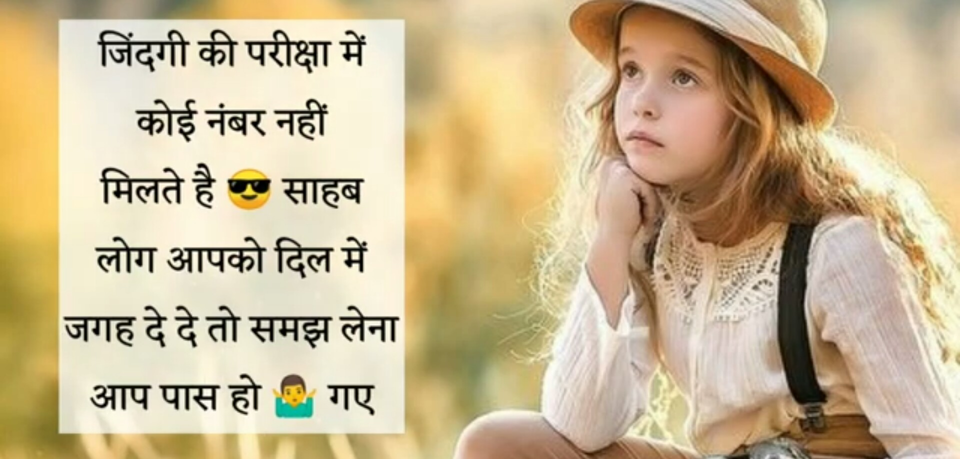 5 Positive Quotes About Life in Hindi | Short positive quotes