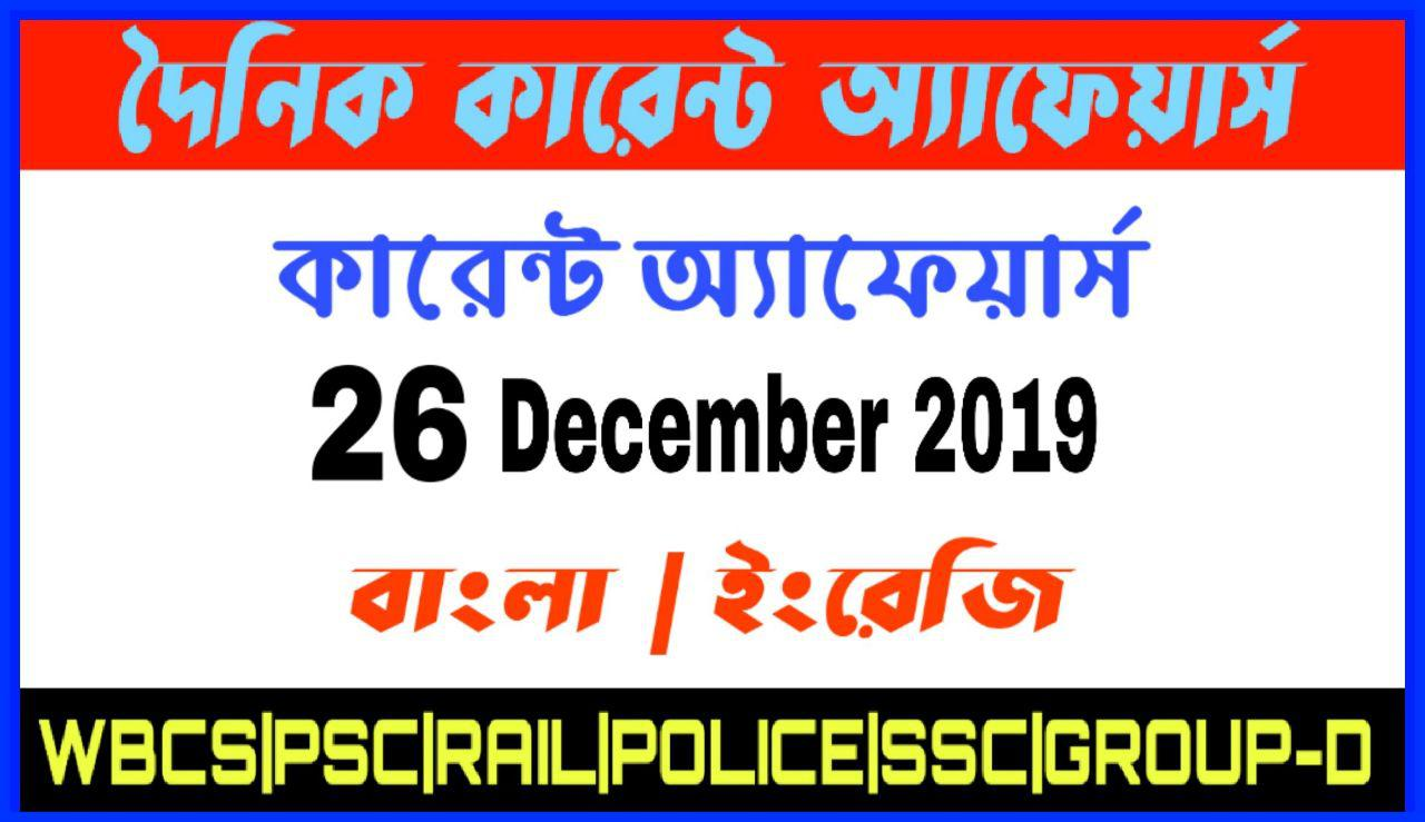 Daily Current Affairs In Bengali and English 26th December 2019 | for All Competitive Exams